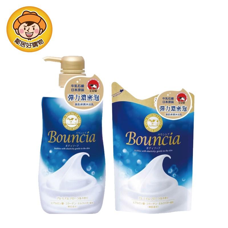 牛乳石鹼美肌沐浴乳550ml/補充430ml