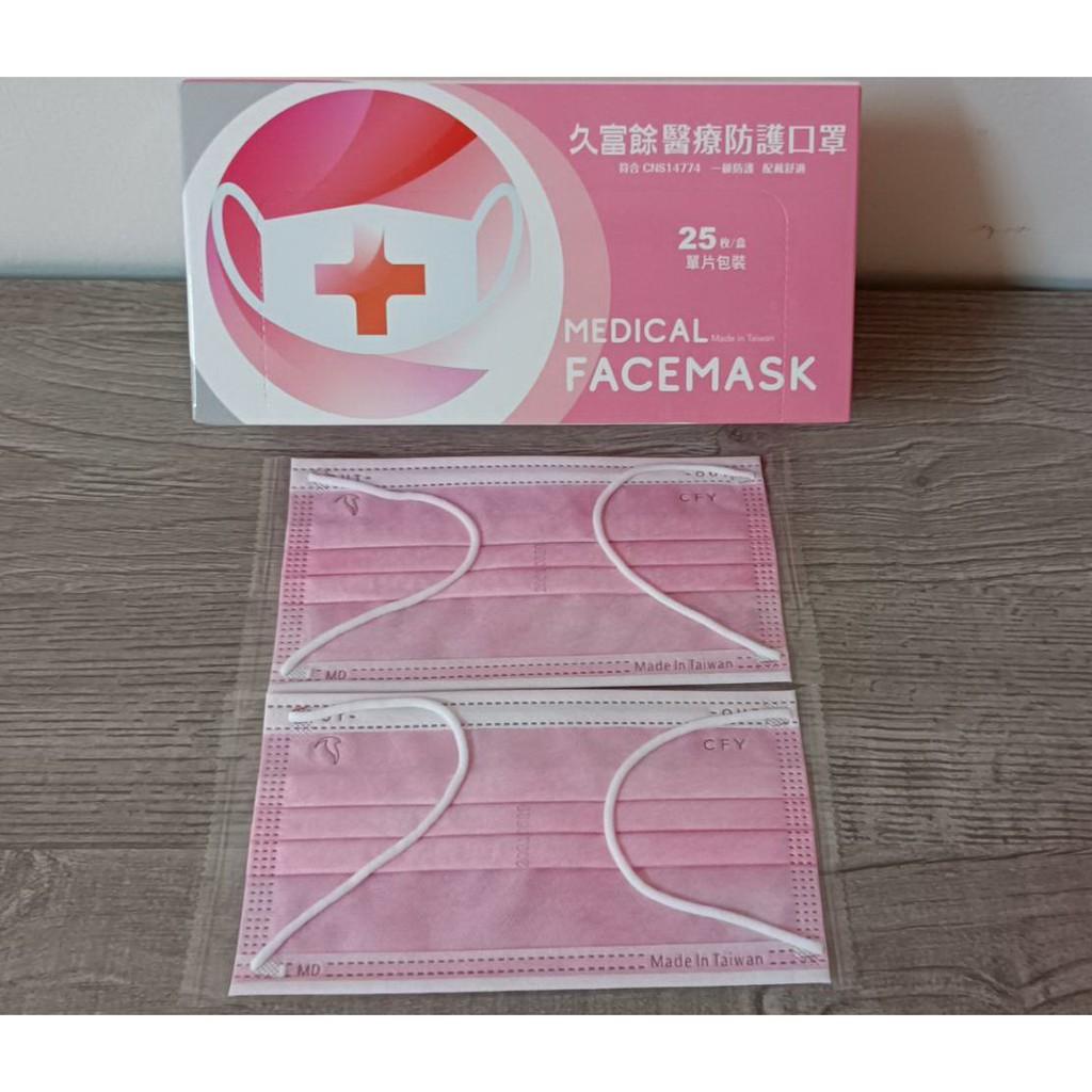 💖現貨可快速出貨💖久富餘櫻花粉成人平面醫療防護口罩(未滅菌) MD雙鋼印 台灣製造25入單片包裝