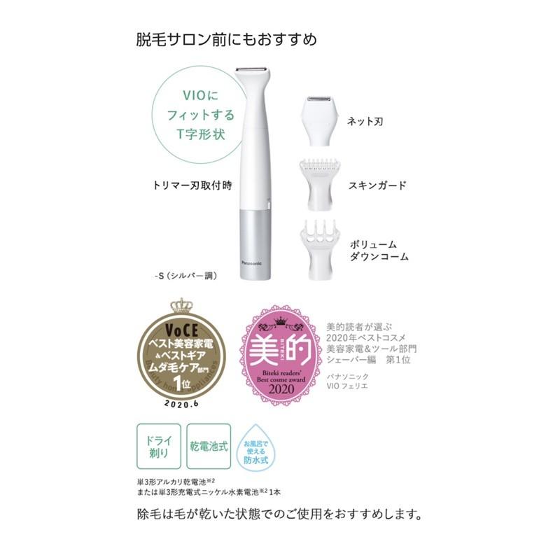 【日本代購預購】日本Panasonic VIO私密處專用除毛機 比基尼線 ES-WV60 電池式