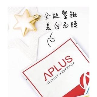 Aplus 全效緊緻美白面膜/ 單片。綺麗生技