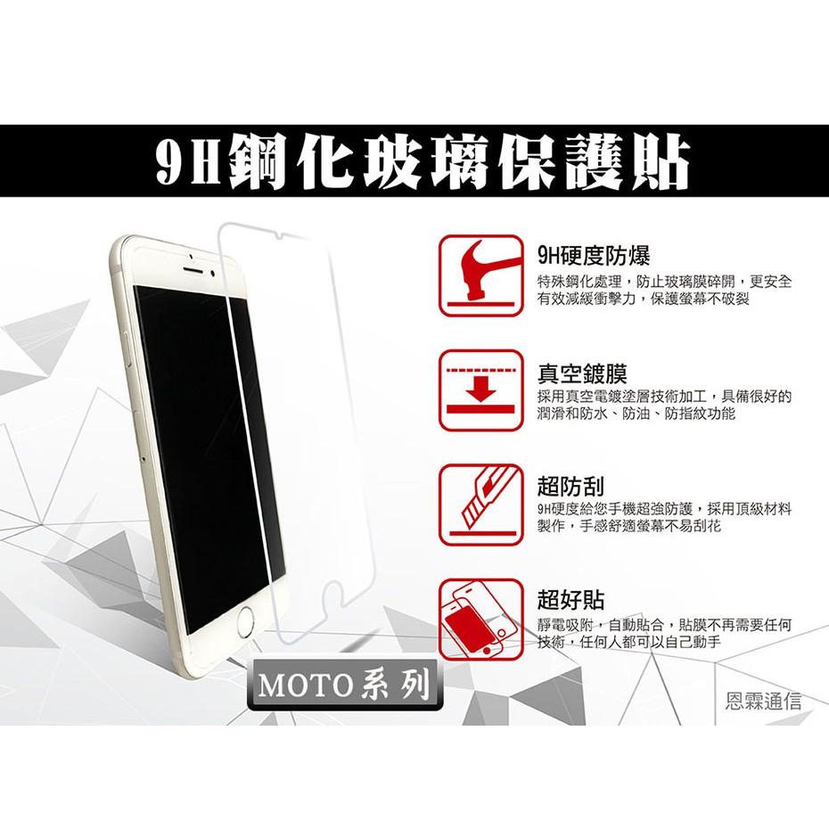 『9H鋼化玻璃貼』MOTO Z Z Play Z2 Play 非滿版 玻璃保護貼 螢幕保護膜 9H硬度