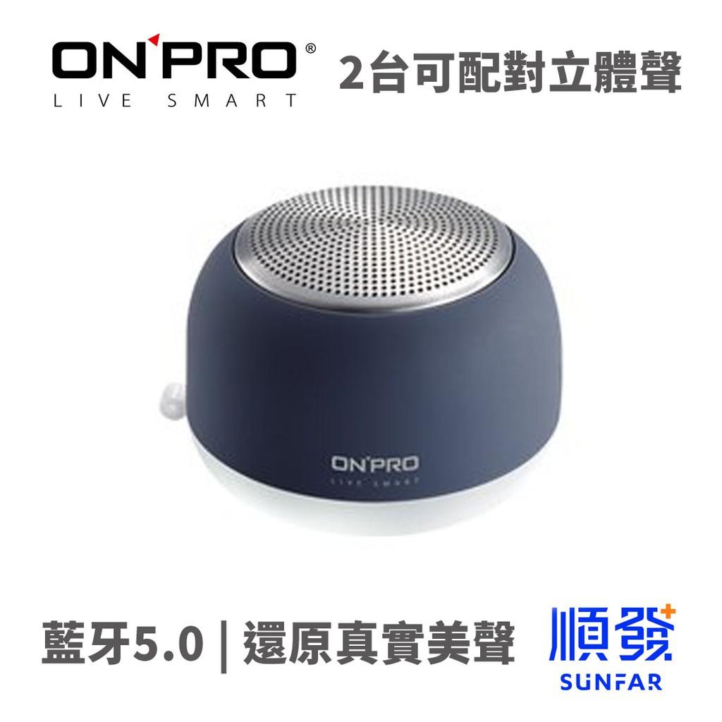 ONPRO N5迷你藍芽喇叭藍色-