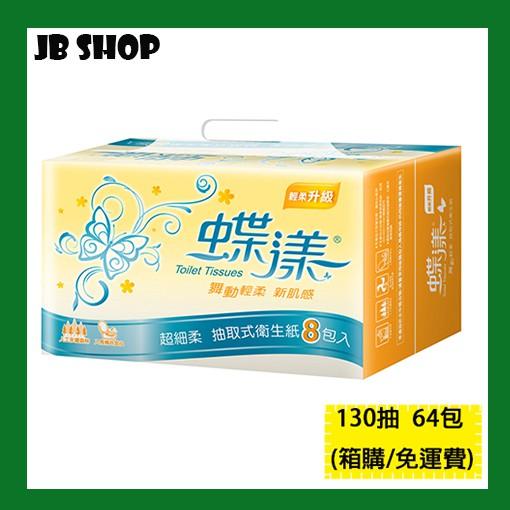 ⚡蝶漾抽取衛生紙130抽⚡ (8包X8串) 箱購/免運費