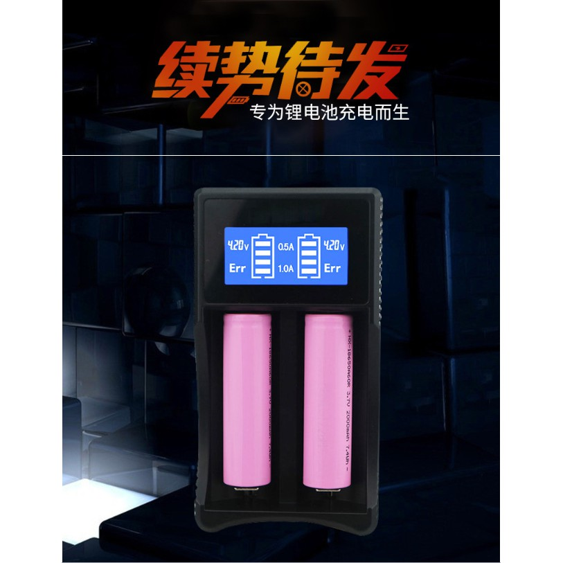 18650充電器超值標準版 液晶雙槽複合式電池充電器 電池另購