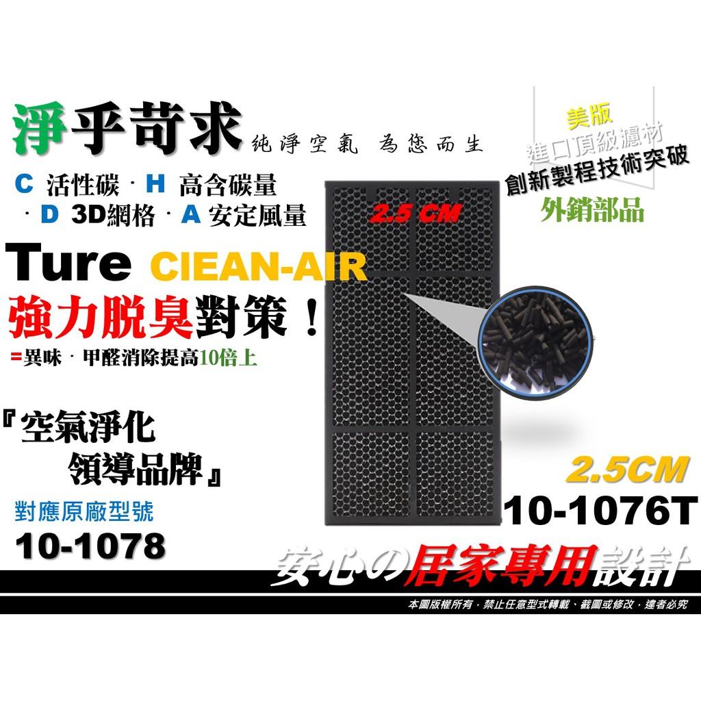 外銷品【HEPA】Amway 安麗 第二代 2代 101076-T 1078 25mm厚 活性碳 濾網 空氣清淨機 濾網