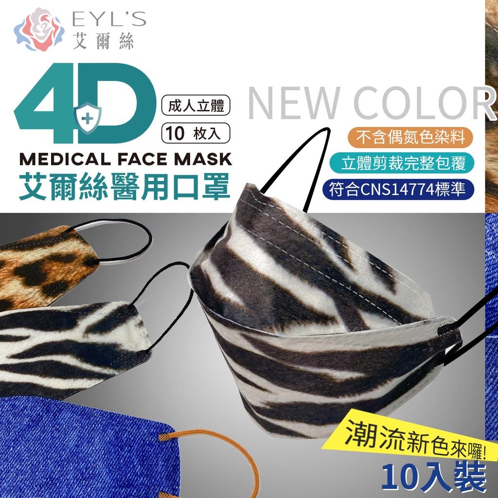 艾爾絲 皮草紋成人立體醫用口罩 10入 台灣製 KZ0034 立體口罩 魚型口罩 KF口罩 豹紋口罩 牛仔口罩
