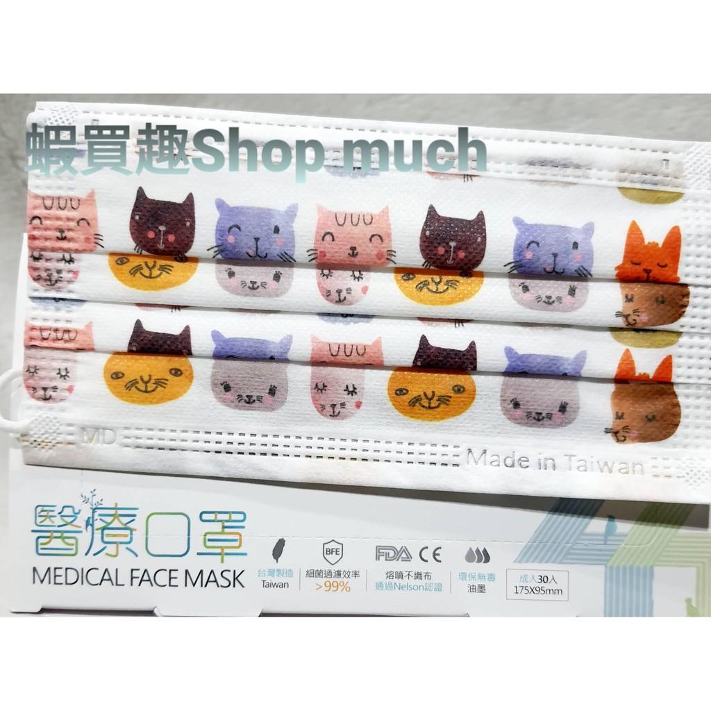 💯台灣製現貨(MD雙鋼印) 聚泰 水彩貓 成人醫用平面口罩