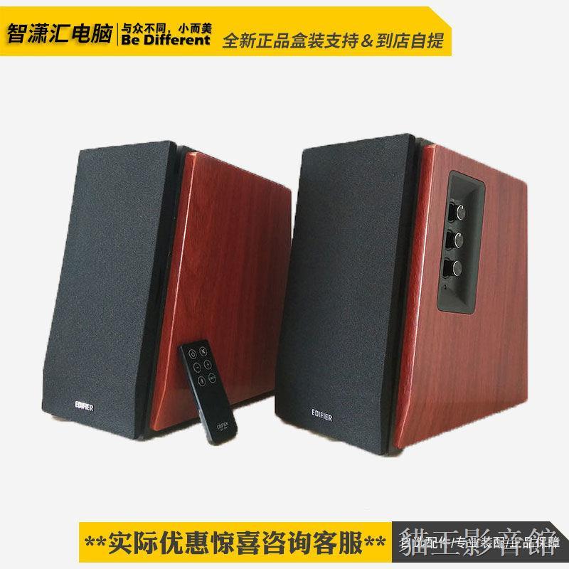 ⭐貓王影音 音響⭐✢▣Edifier/漫步者R1700BT藍牙音箱電腦家用音響臺式低音炮無線