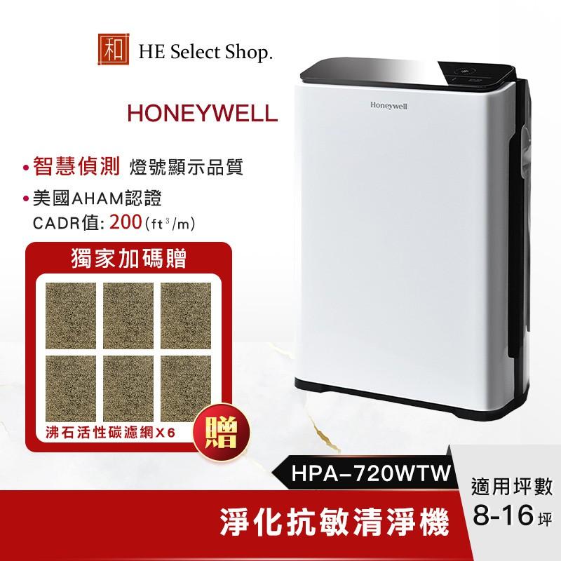 Honeywell 智慧淨化抗敏 空氣清淨機 HPA-720WTW 恆隆行公司貨 五年保固【獨家贈 沸石活性碳x6】