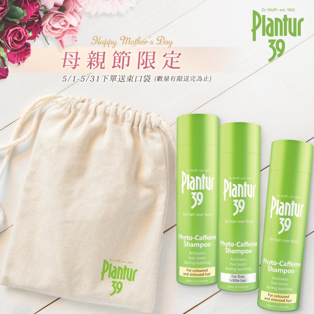 【Plantur39】植物與咖啡因洗髮露 染燙髮 250ml x3 (加碼送好禮)