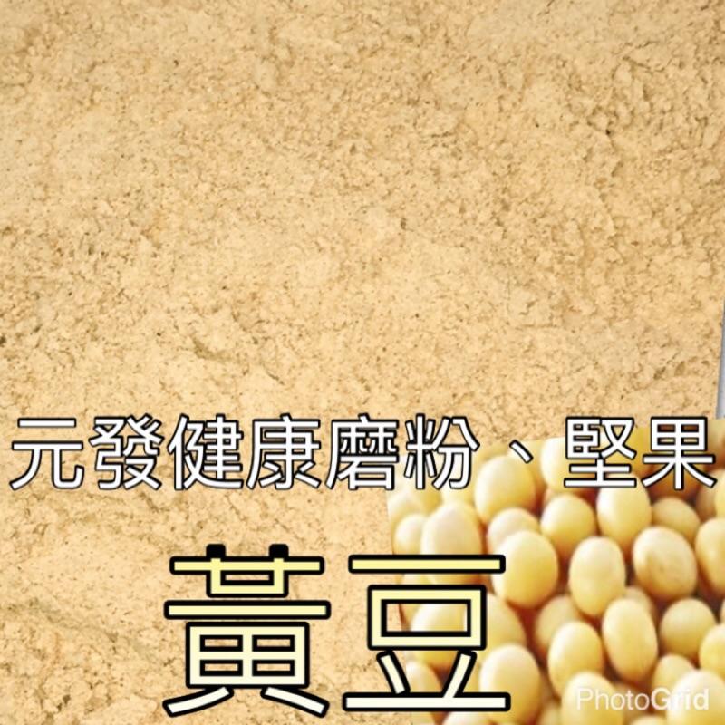 黃豆粉【非基改】「細」300g ~ 600g 保證• 純(熟的·無糖)《又稱;豆中之王》【元發健康磨粉,堅果】