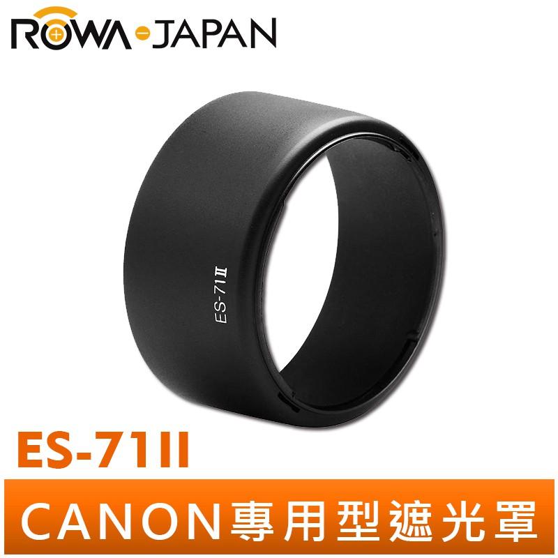 【ROWA 樂華】CANON ES71II ES-71II 遮光罩 EF 50mm f/1.4 USM 卡口