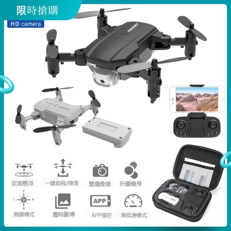 促銷價🔥全新中小型 無人機 航拍機 超強續航 高清4K 攝像 航拍無人機 迷你空拍機 四軸飛行器 遙控飛機