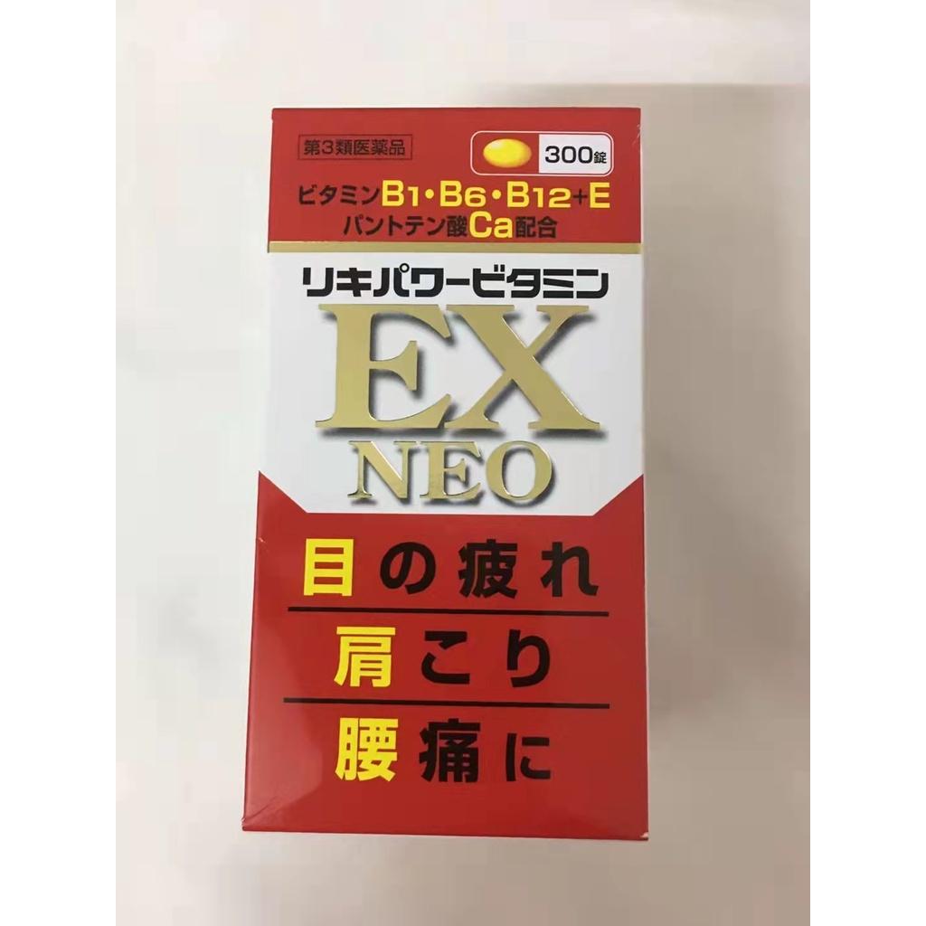 %100正品 日本境內版 米田合利他命 EX NEO 300錠