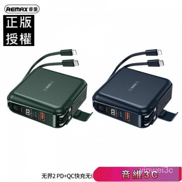 【網紅爆款】REMAX RPP-145 行動電源 無界2 10000mAh PD+QC 快充 無線充