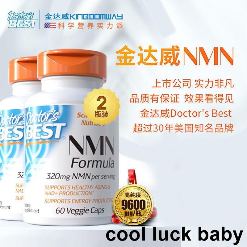 金達威加強型NMN9600 β-煙酰胺單核苷酸NAD+膠囊60粒美國進口