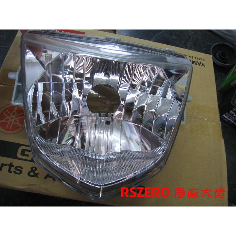 山葉錦昌機車-山葉RSZERO(1CG)原廠大燈組 非RS、RSZ