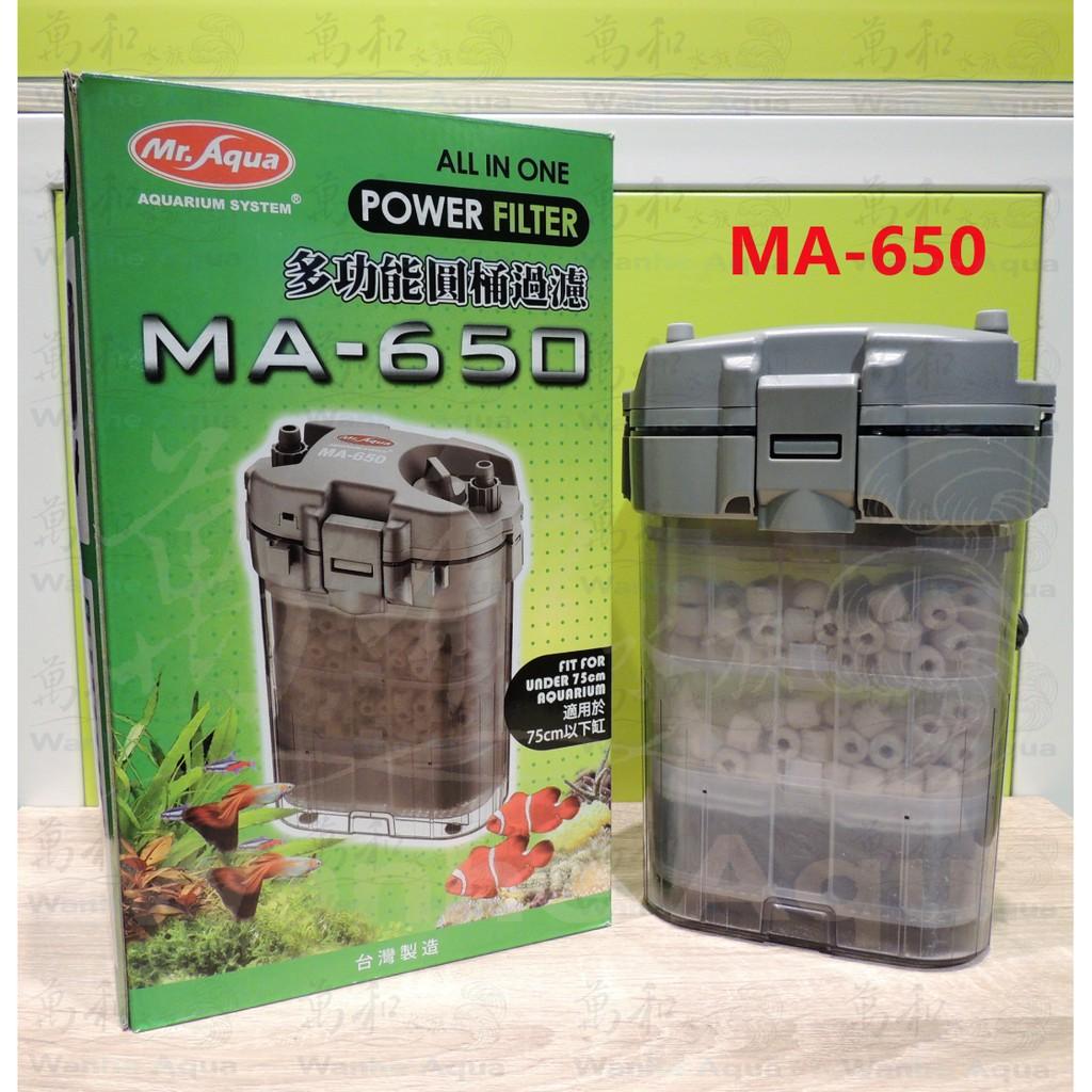 Mr.aqua-水族先生 MA-650 多功能圓桶過濾器(內附濾材等全配件)/MA-650專用軸心/零件