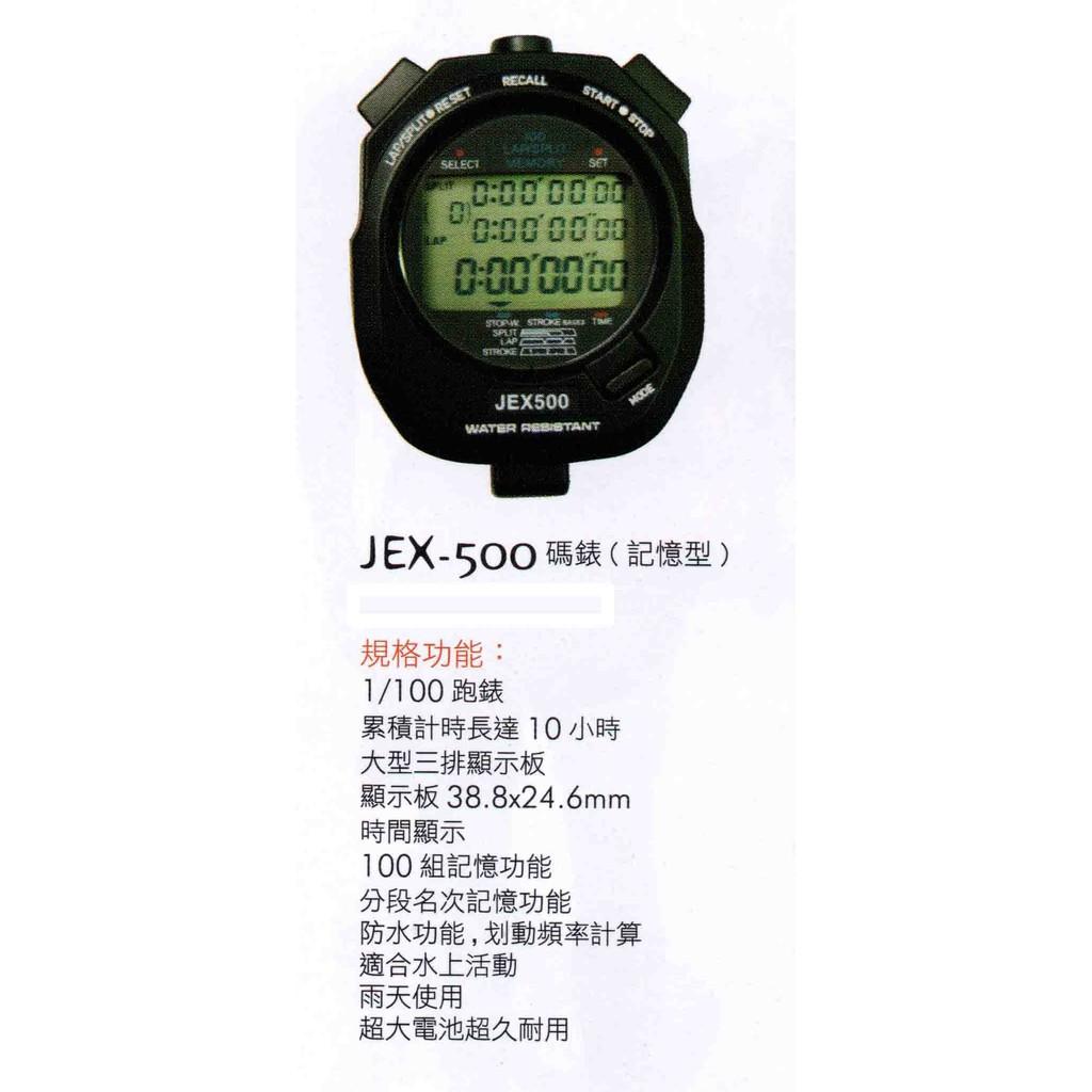 """""""新奇運動用品"""" JEX-500 計時碼錶 100組記憶碼錶 台製"""