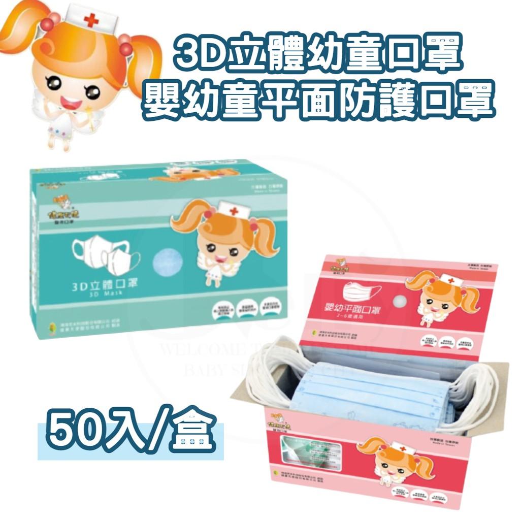 健康天使 3D立體醫用幼童口罩 / 嬰幼童醫用平面防護口罩 2~6歲適用 50入/盒(幼幼口罩)(未滅菌)