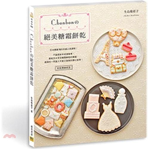 《邦聯文化》C.bonbonの絕美糖霜餅乾:日本最難預約的超人氣課程![79折]
