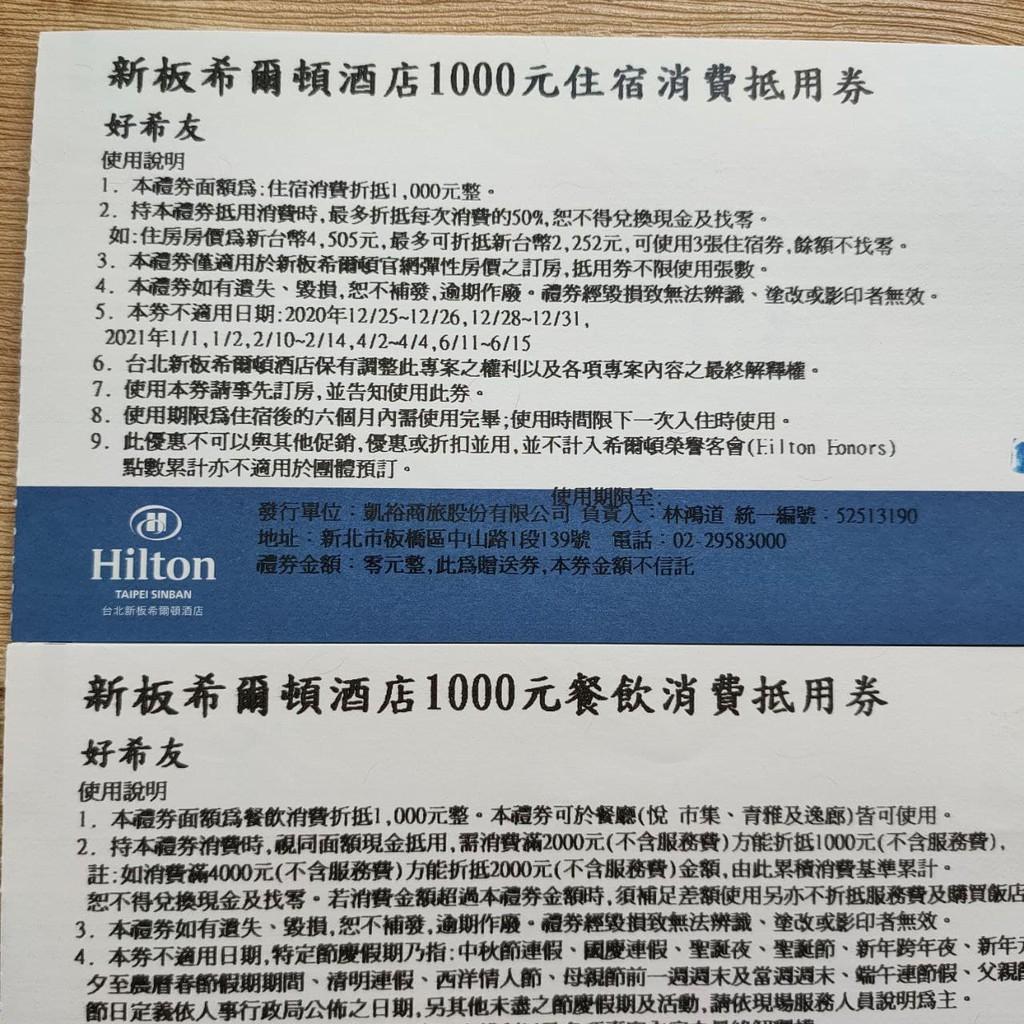 現貨 新板希爾頓酒店 好希友 1000元 住宿抵用券 餐飲抵用券 買4張住宿券送1張餐飲券