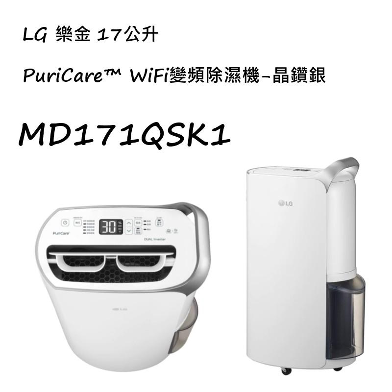 LG 樂金 17公升 PuriCare™ WiFi 變頻除濕機 MD171QSK1【下單九折/ 分期免運】