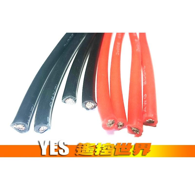 [yes遙控世界]10AWG耐高溫.大電流矽膠線-紅色+黑色2條.100公分/條[1條不到120元.網拍最低價]