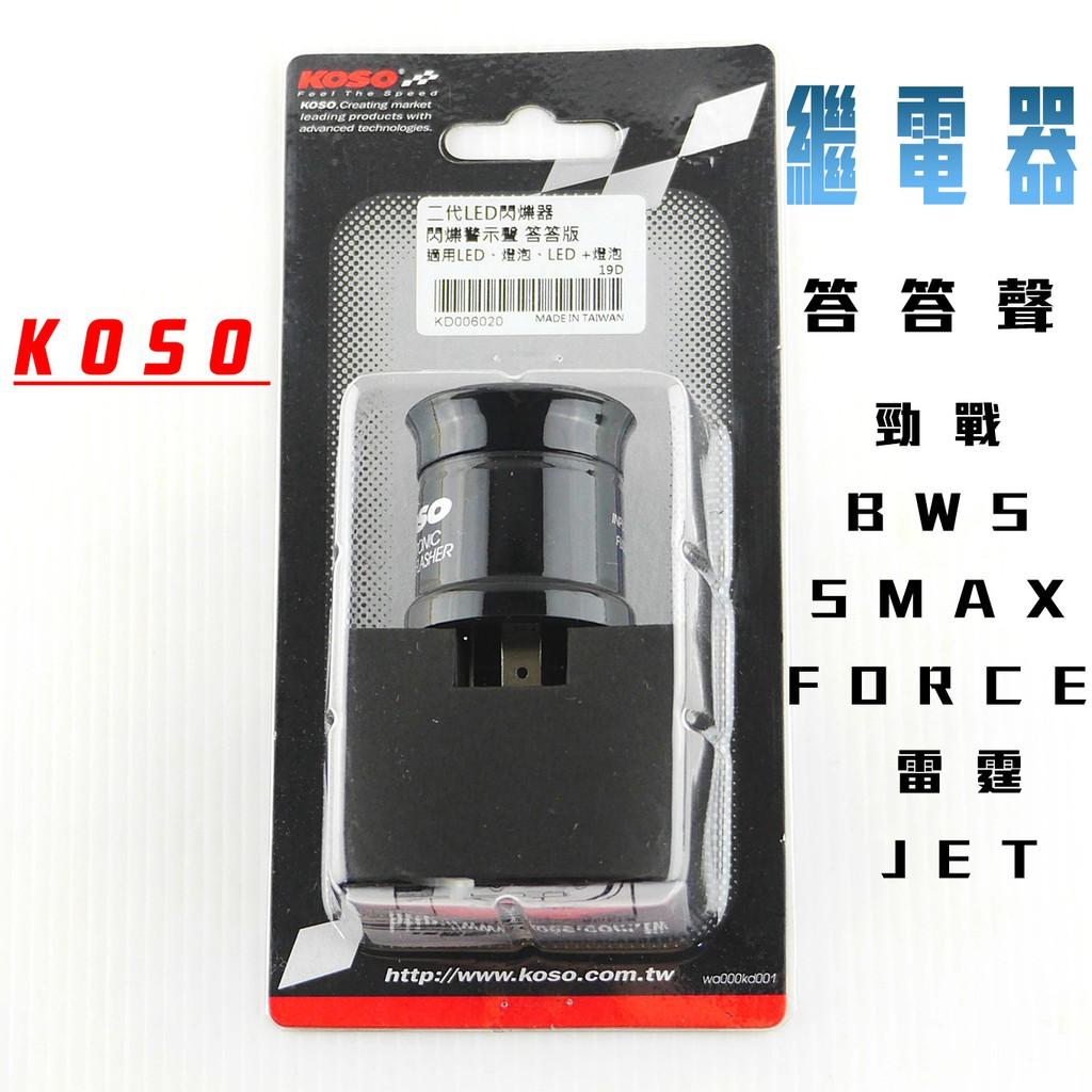 凱爾拍賣 KOSO 答答聲 LED 方向燈繼電器 閃爍器 繼電器 適用於 勁戰 BWSR S妹 FORCE 雷霆 JET