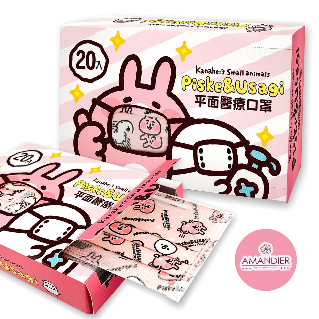 【雅蒙蒂文創烘焙禮品】卡娜赫拉的小動物平面醫用口罩-(粉橘色)