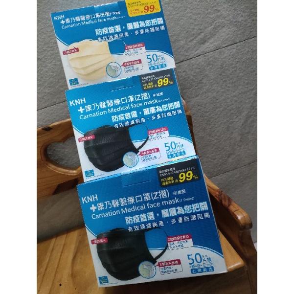 現貨🇹🇼康乃馨成人Z摺兒童平面醫療口罩50入/盒MD雙鋼印