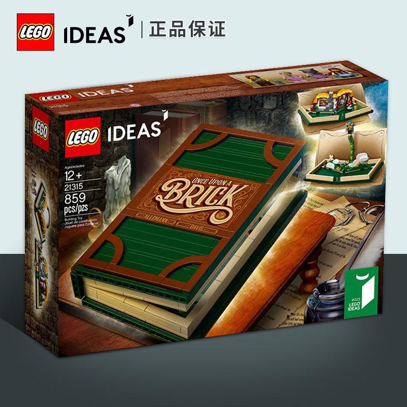 【正品保證】LEGO/樂高積木創意Ideas系列21315魔法書想象系列
