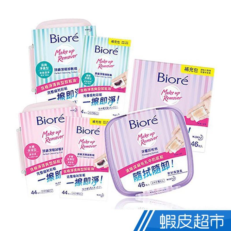 Biore蜜妮 頂級深層卸粧棉 清爽淨膚/水嫩保濕/一般型 盒裝/補充包 44片 蝦皮直送