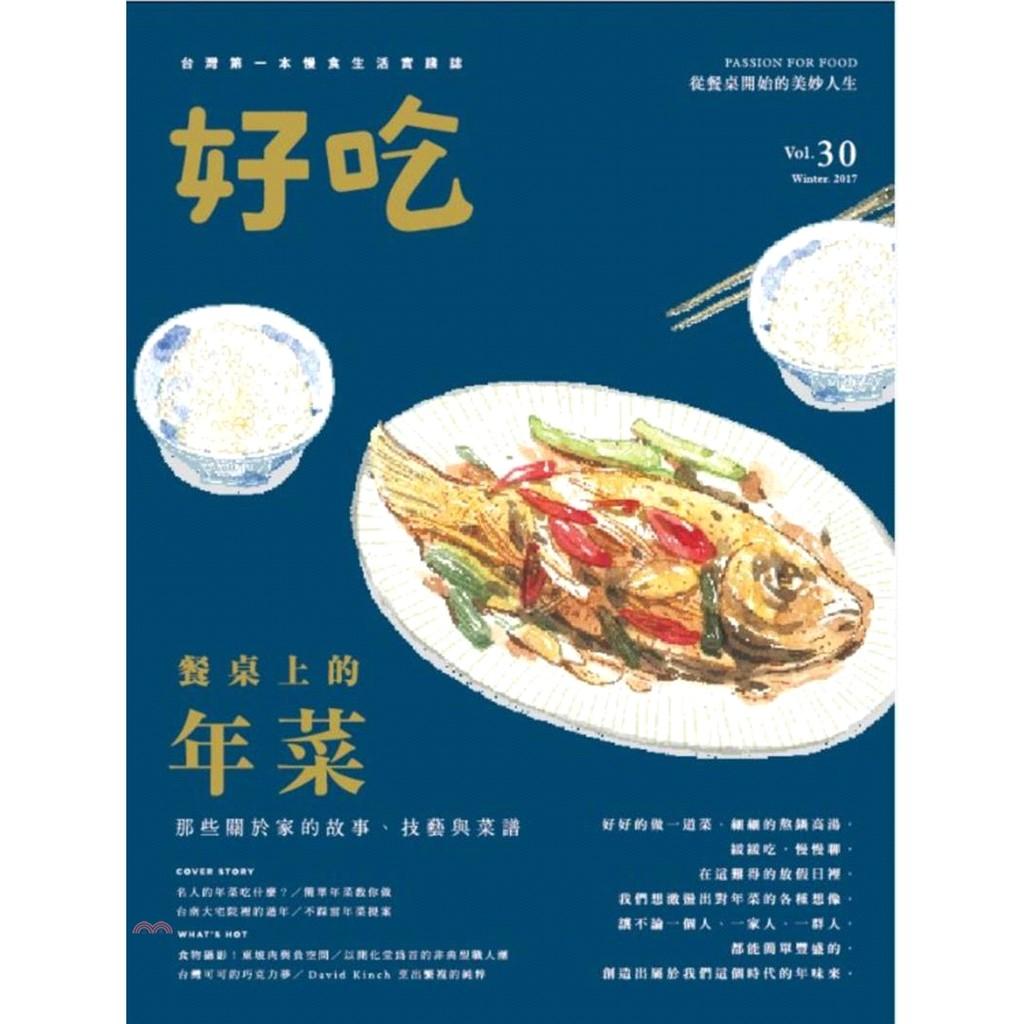 《麥浩斯出版》好吃30:餐桌上的年菜!那些關於家的故事、技藝與菜譜[9折]