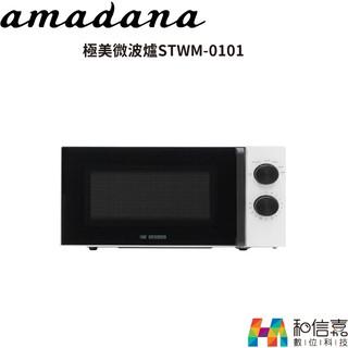 【特價】ONE Amadana  17L  極美微波爐 STWM-0101  群光公司貨 桃園市