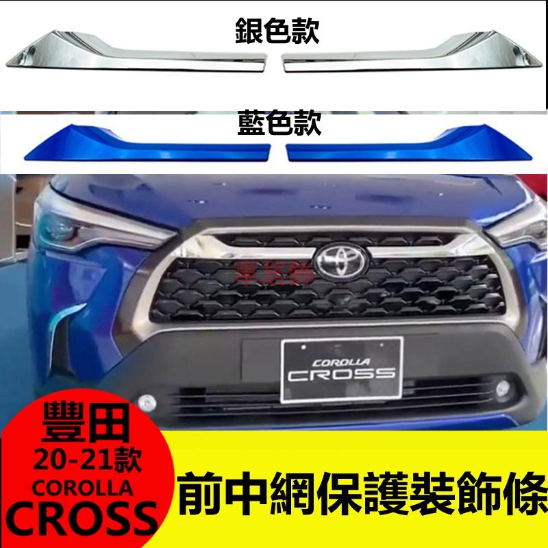 【車居飾】豐田 2020-2021款 COROLLA CROSS 中網 飾條 水箱罩飾條 前網 改裝中網水箱罩 水箱飾條