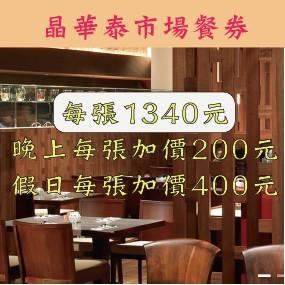 晶華泰市場平日午餐雙人優惠折扣餐券