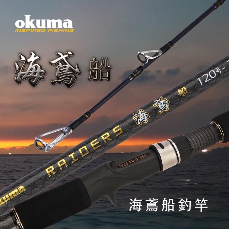 ✨小米釣具 okuma 海鳶船釣竿✨