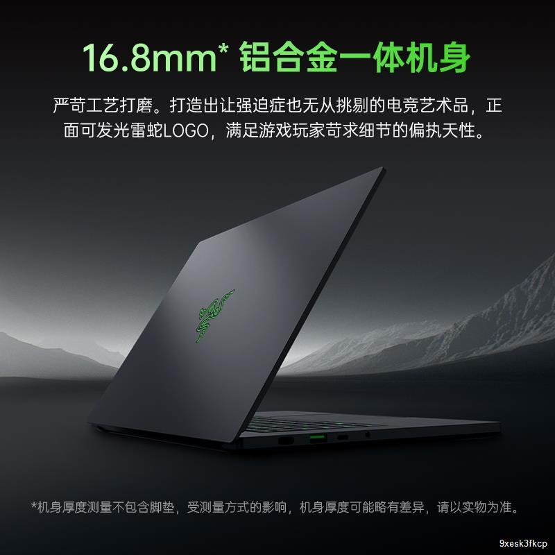 【AMD新品】RazerBlade雷蛇靈刃14銳龍版輕薄電競遊戲筆記型電腦全新R9-5900HX/RTX3080高刷新率