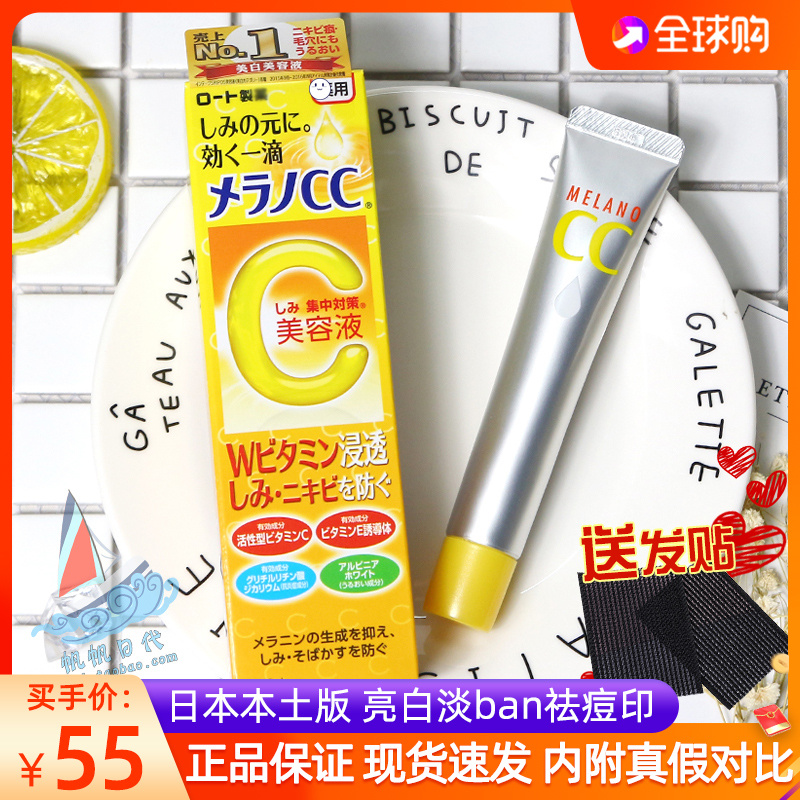 日本樂敦CC美白淡斑精華液亮白維VC美容液祛痘印20ml