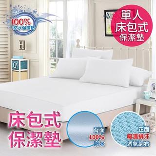 【精靈工廠】看護級100%防水透氣單人床包式保潔墊(白)-(B0604-WS) 新北市