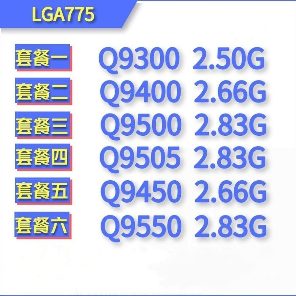 現貨酷睿2四核 Q9300 Q9400 Q9500 Q9505 Q9450 Q9550 Q9650 CPU