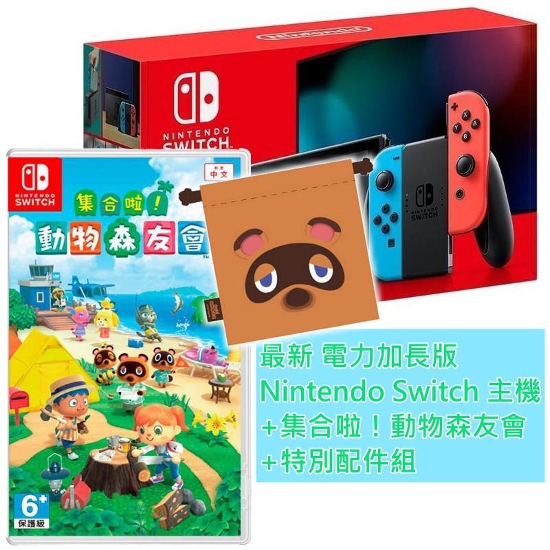 Nintendo Switch主機 續電加長版+動物森友會 附束口袋+包+貼+果凍套+類比套【動物之森組】台中星光