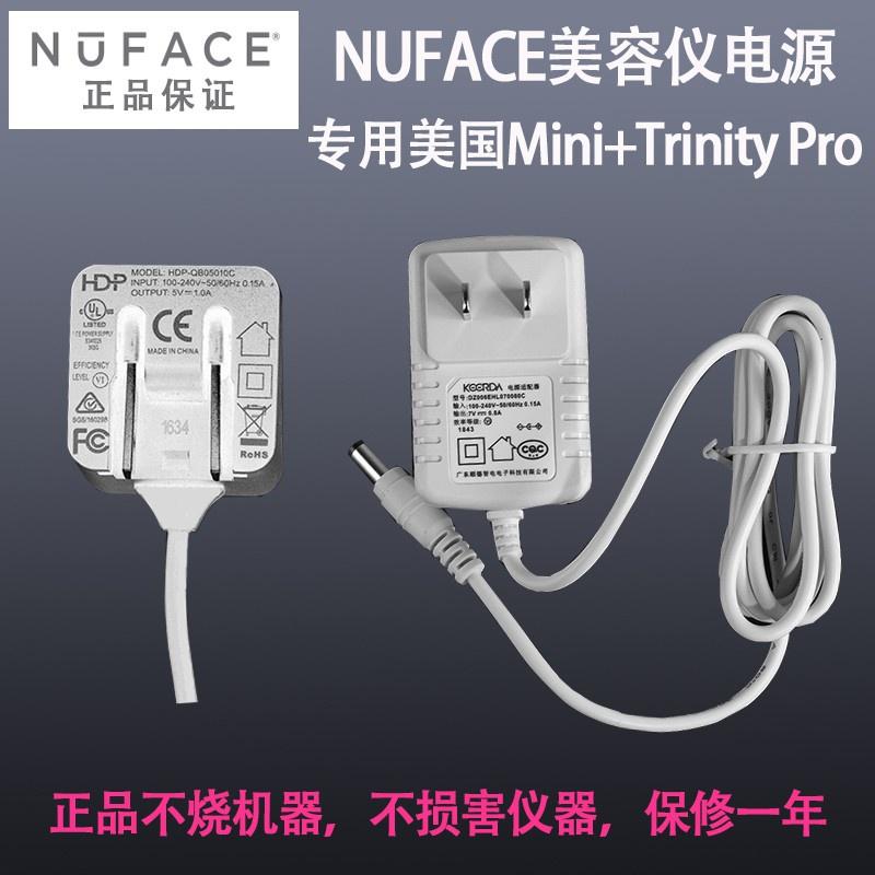 美國NUFACE美容儀電源mini充電器白海沫綠粉色TRINITY原裝充電線