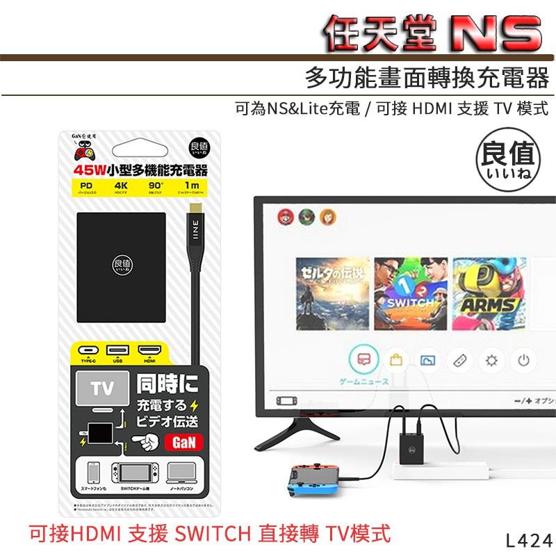 日本 良值 SWITCH 視頻轉換充電器 L424 現貨 NS HDMI 4K畫質 45W 氮化鎵GaN 多功能