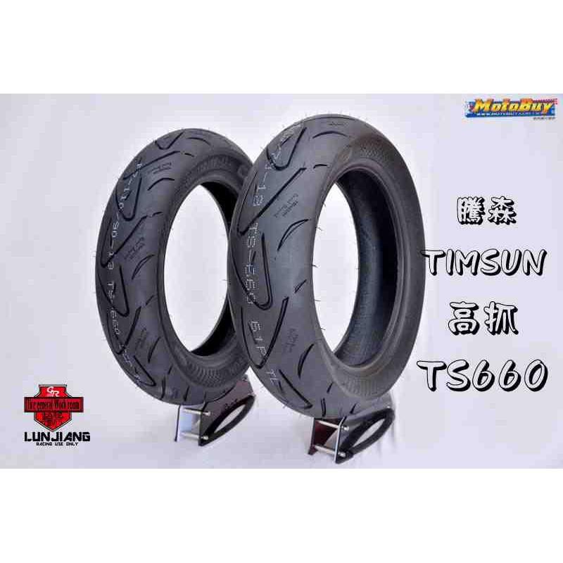 【 輪將工坊 】現貨 騰森輪胎 TS-660 高抓胎 120/70-12 2000 含裝 Timsun 日本認證胎 勁戰