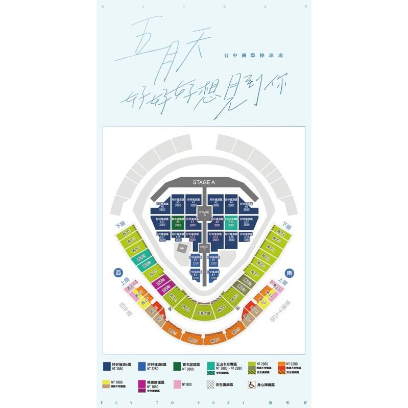 五月天演唱會 台中場門票只有一張