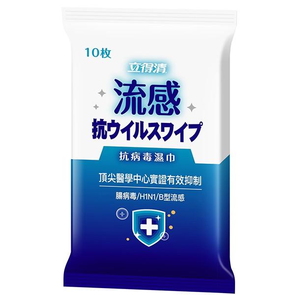立得清抗病毒濕巾10抽(流感)/包【康是美】