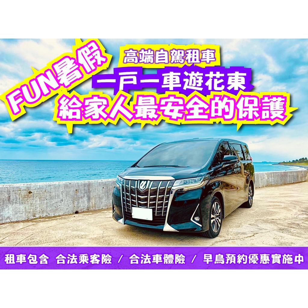 【自駕租車】ALPHARD租車 / 高端租車 / 自由行租車 / 賓士租車 / 台北租車
