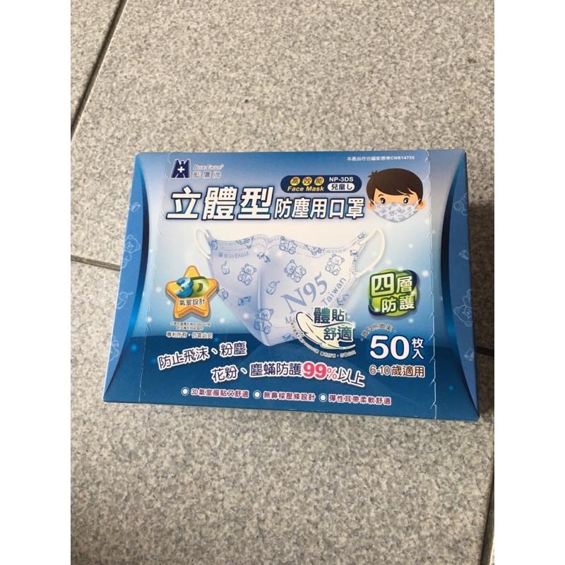 現貨 藍鷹 藍鷹牌 NP-3DS6-10歲 兒童3D立體防塵用口罩 一盒50片